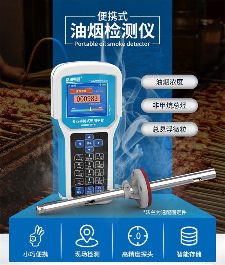 进行厨房油烟检测提高健康意识