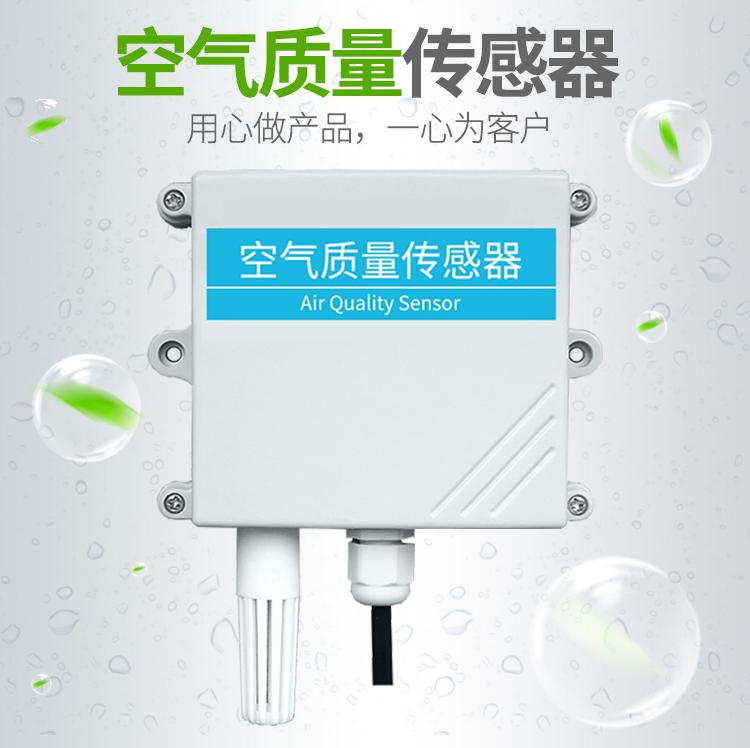 空气质量传感器更精准快速的感知空气质量变化