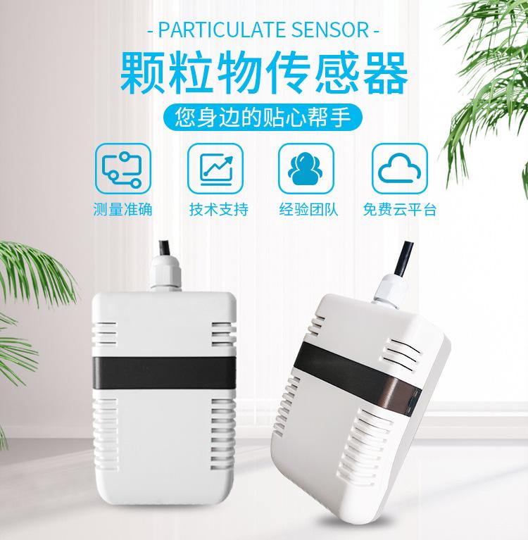 颗粒物PM2.5/10传感器