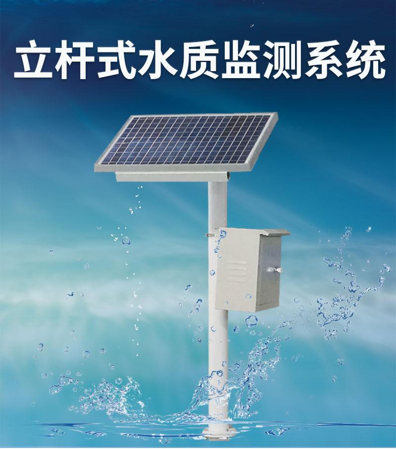 立杆水质监测系统