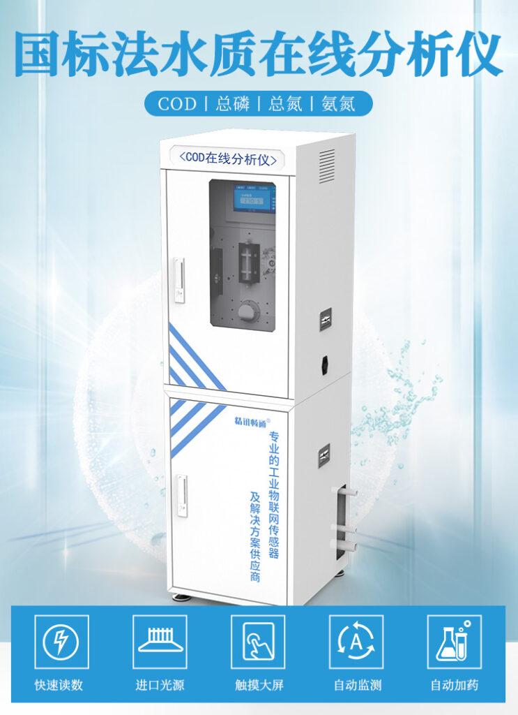 国标法水质在线分析仪
