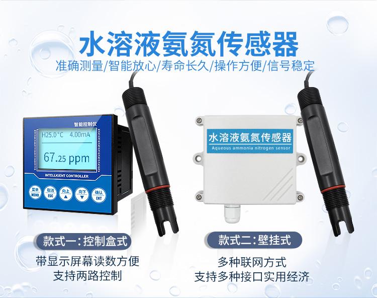 水质氨氮检测仪传感器