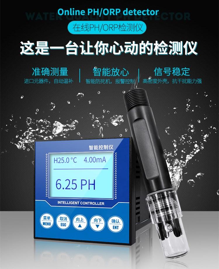 水溶液pH检测仪