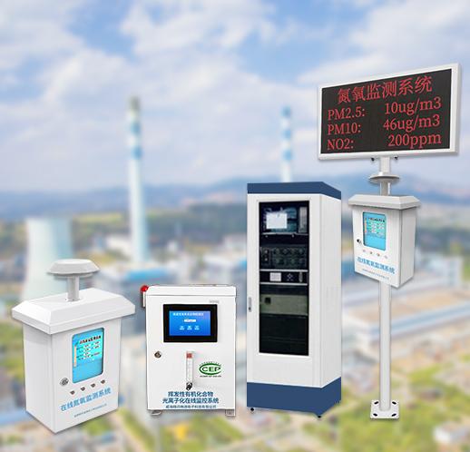 大气监测设备