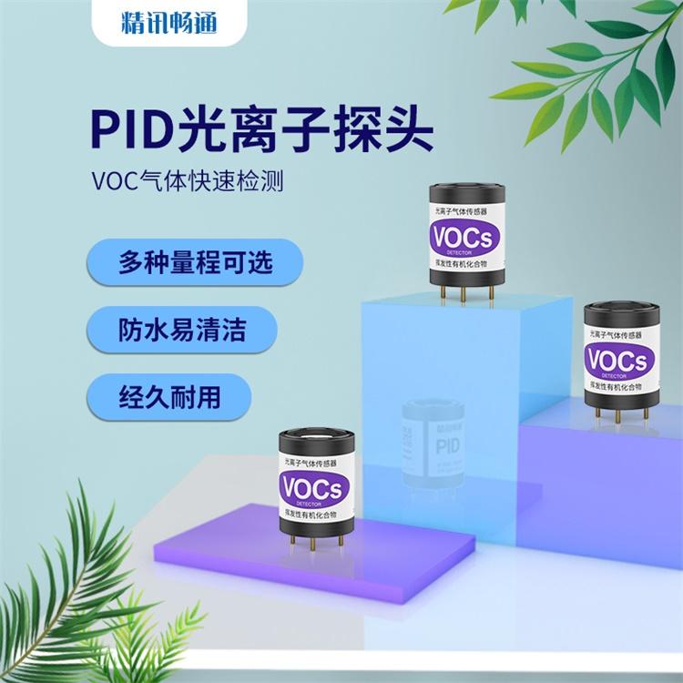 PID传感器