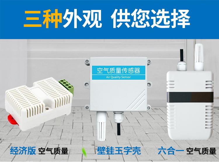 空气质量传感器设备多种选择