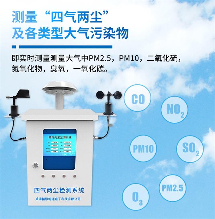 学校空气质量监测设备