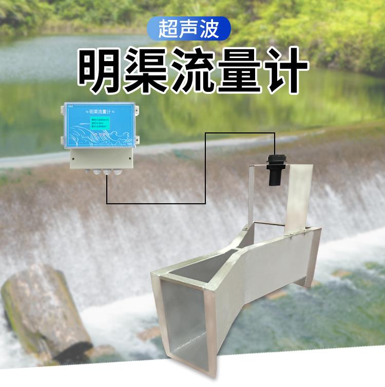 废水流量监测设备