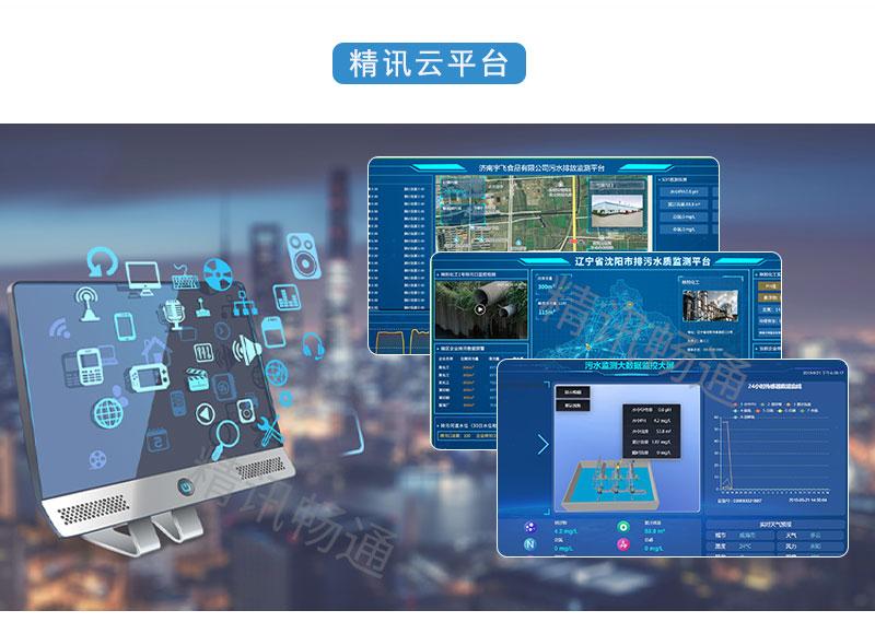 水质监测系统平台