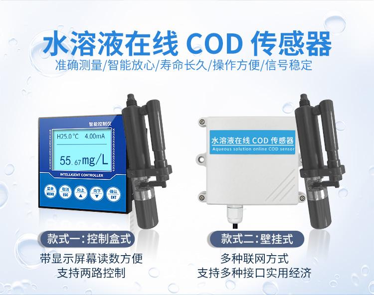 水溶液在线cod传感器