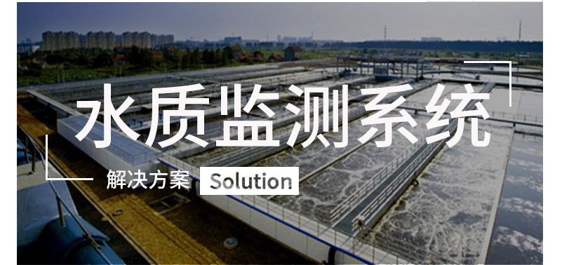 物联网水质监测系统